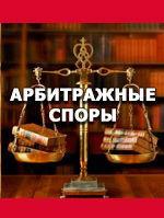 каково арбитражная практика по земельным спорам в москве совершенно поразило